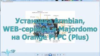 Установка і настройка Armbian, WEB-сервера і Majordomo на Orange Pi PC (Plus)