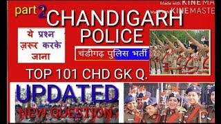 Chandigarh top 103 gk questions | chandigarh full gk | chandigarh police gk