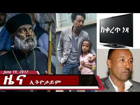 Ethiopia  - EthioTime News -  Ethiopian Daily News in Amharic