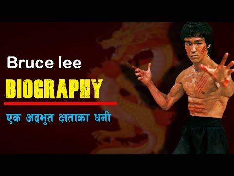 मार्शल-आर्टको-बादशाह-ब्रुस-ली-को-जीवनी-||-bruce-lee-biography-||-all-history