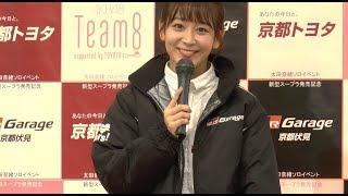 京都トヨタ本社店にて Team8 太田奈緒 トークショー&ミニコンサート全4曲を収録しています。 ※リンクフリー 高評価・チャンネル登録よろしくお願いします。 【収録内容】 1.