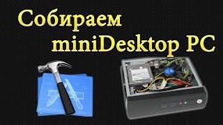 Make and testing HTPC (mini-desktop)