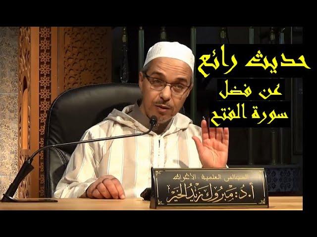 حديث رائع عن فضل سورة الفتح الدكتور مبروك زيد الخير Youtube