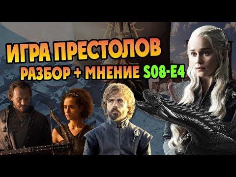 ИГРА ПРЕСТОЛОВ 4 Серия 8 Сезон Мнение и Разбор