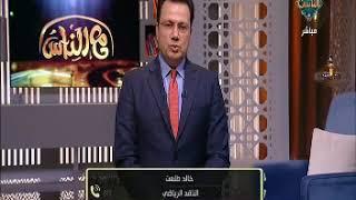 خالد طلعت يتحدث عن مرض محمود الخطيب وثورة الاصلاح في الأهلي و عودة هيثم عرابي وعبد الحفيظ