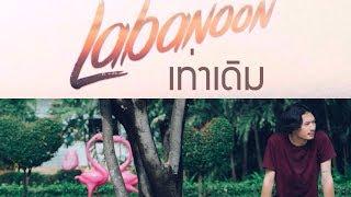 เท่าเดิม - LABANOON | UNOFFICIAL. thumbnail