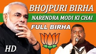Hd Superhit Bhojpuri Birha 2016 Narendra Modi Ki Chai Full Birha.