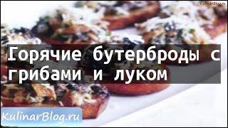 Рецепт Горячие бутерброды сгрибами и луком