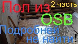 видео Если не снимать старую краску с деревянного пола и уложить на него ДСП