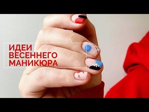 Модный маникюр: новые идеи | Пошаговая техника нанесения| Фото | Тренды