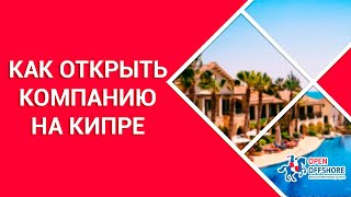 как открыть компанию на Кипре в 2019 году?