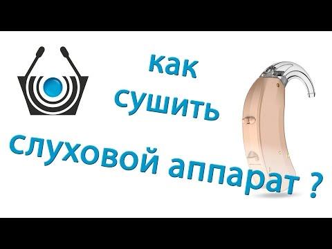 Artis – это бинауральная система из двух слуховых аппаратов,. Один аппарат данной серии, пользователь всегда может затем купить второй и. В связи с этим сименсом была предложена уникальнейшая на сегодня день.