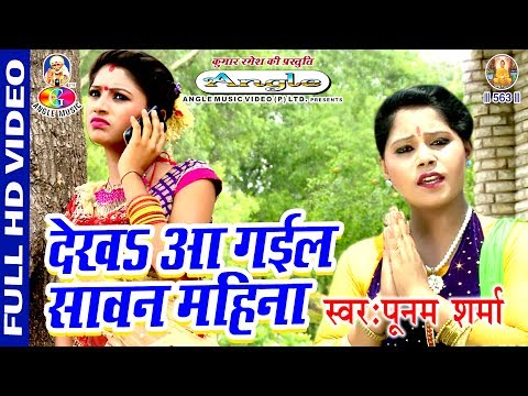 Dekha Aa Gayil Saawan Mahina  देखS आ गईल सावन महीना # Poonam Sharma