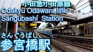 【4k】小田急小田原線 参宮橋駅を歩いてみた Sangubashi  Station Odakyu Odawara line