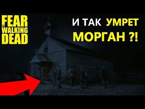 БХМ 5 СЕЗОН ФИНАЛ [СПОЙЛЕРЫ] - ОБСУЖДЕНИЕ 16 СЕРИИ . МОРГАН УМРЕТ ?!