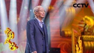 《中国文艺》 20190921 向经典致敬 本期致敬人物——张丕基| CCTV中文国际