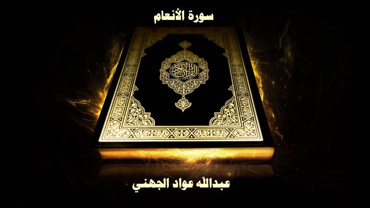 عبدالله عواد الجهني تحميل mp3