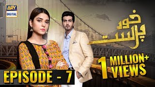 KhudParast Episode 7 - 17th November 2018 - ARY Digital Drama