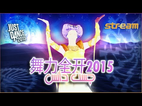 Just Dance 2015 China ( Lets Dance