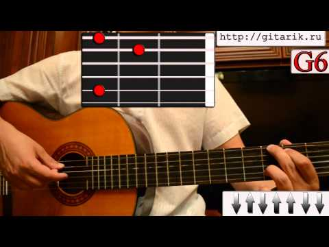 Flo Rida - Whistle chords