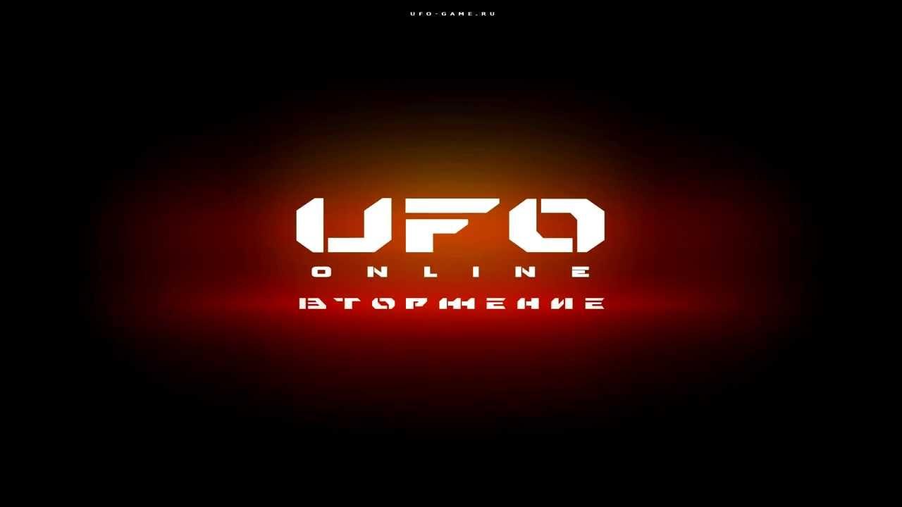 Видео UFO Online Вторжение Trailer