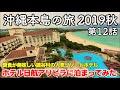 【Vlog】3泊4日沖縄旅行🌴大満喫!おすすめのビーチ、カフェ、観光地、グルメ🐠