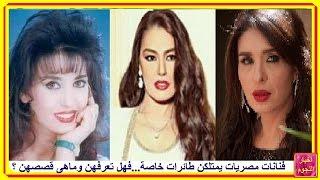 فنانات مصريات يمتلكن طائرات خاصة...فهل تعرفهن وماهى قصصهن ؟
