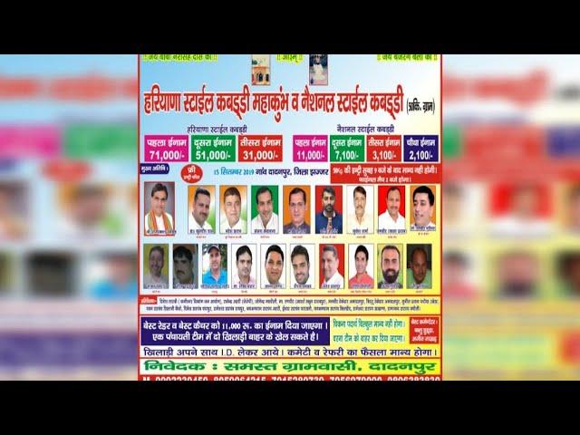 Live Circle Kabaddi Dadan Pur ( JHAJJAR ) LIVE    HARYANA SPORTS    Live KABADDI Toady
