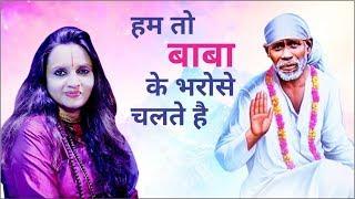 Hum To Baba Ke Bharose Chalte He || हम तो बाबा के भरोसे चलते हे  - Sona Jadhav