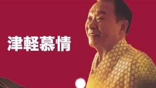 山本謙司 - 津軽慕情(民謡調お囃子入り)