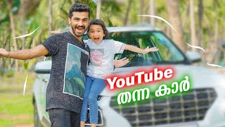 YouTube തന്ന CAR 😍 My New Car 🚘