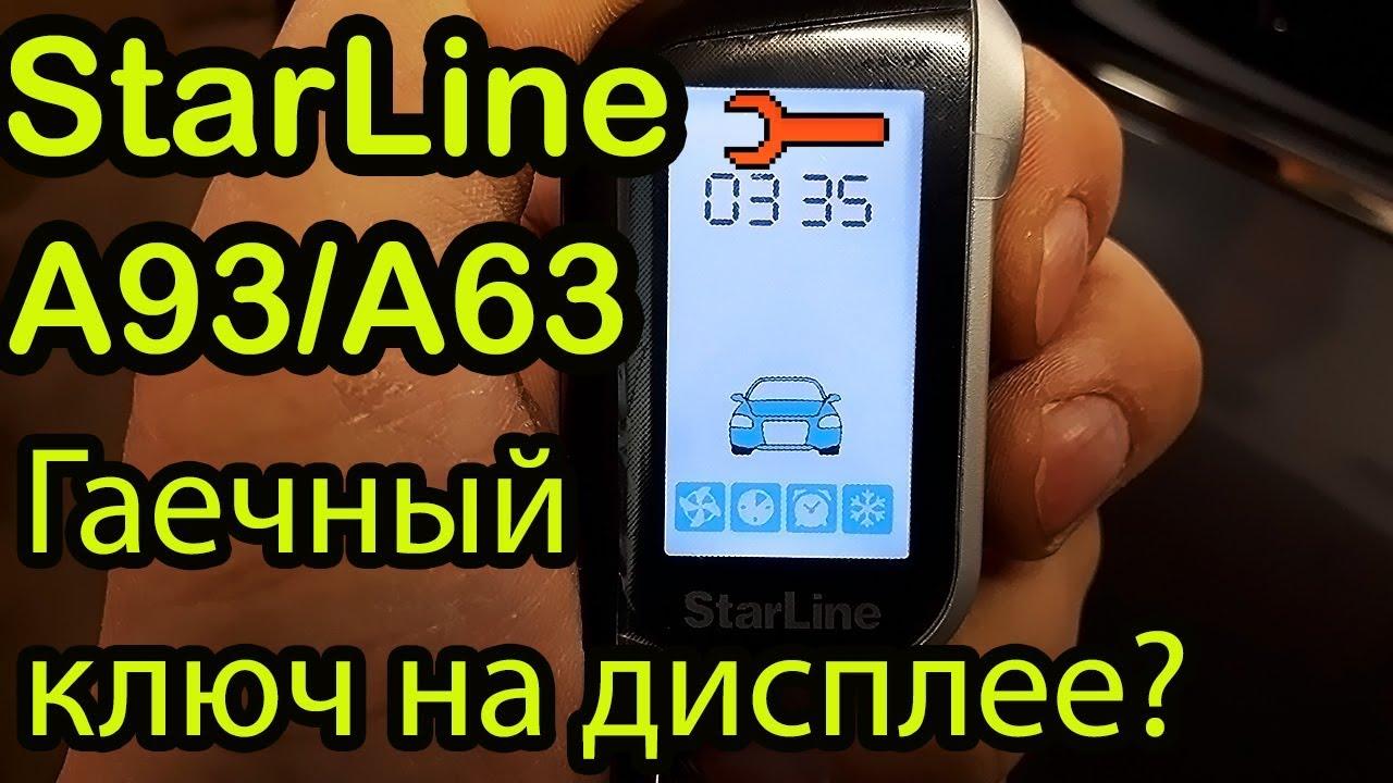 Сервисный Режим Starline А93. Для чего он. Как Отключить и Включить Сервисный Режим Старлайн А93