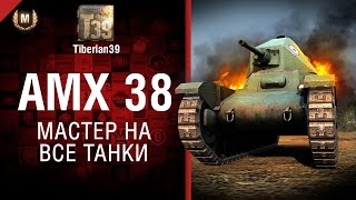 Мастер на все танки №121: AMX 38 - от Tiberian39 [World of Tanks]