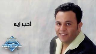 Mohamed Fouad - A7eb Eh   محمد فؤاد - أحب إيه