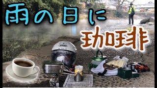 """【バイク女子】ゆるキャン▲雨の日に初コーヒーツー🔰ワークマンイージスはカッパ代わりになるの?""""モトブログ"""""""