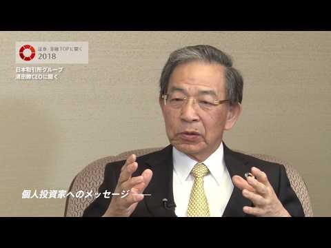 証券・金融TOPに聞く2018 日本取引所グループ清田CEO