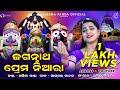 Jagannath Prema Niara - New Odia Jagannath Bhajan   Aseema Panda