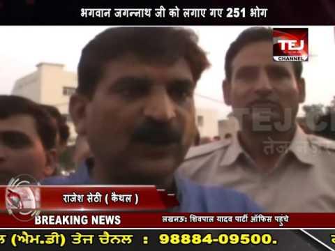 Bhagwan Jagannath Rath Yatra  News Kaithal  tejchannel