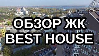 ЖК БестХаус Best House Днепр. Лучший дом на Победе Днепр. Купить квартиру в Днепре