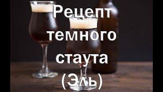 Рецепт приготовления пива Темный Стаут (Эль) Видео 18+