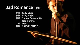 Lady Gaga - Bad Romance 二胡版 by 永安 (Erhu Cover)