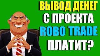 Проверка на вывод денег с экономической игры ROBOTRADEBIT