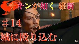【龍が如く 維新】実況play【♯14 城に殴り込む】 thumbnail