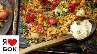 Рис с овощами в духовке. Просто вкусно и полезно