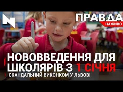 Телеканал НТА: Оновлення для школярів|Скандальний виконком | Незаконна вирубка лісу|НОВИНИ