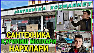 БУХАРА САНТЕХНИКА // БУХОРО САНТЕХНИКА НАРХЛАРИ 2021.01.23