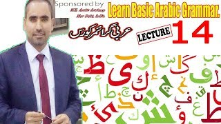 Basic Arabic Grammar Course.(Lecture 14)