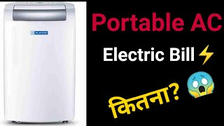 Bluestar Portable AC bill | Portable AC electricity Consumption | Portable AC Bill