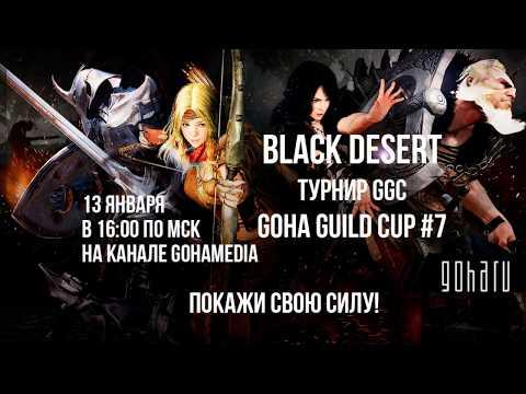 "Турнир ""GoHa Guild Cup"" #7 по Black Desert"