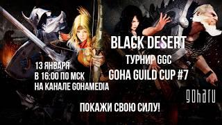 "Турнир ""GoHa Guild Cup"" #7 по Black Desert(, 2019-01-15T07:10:22.000Z)"